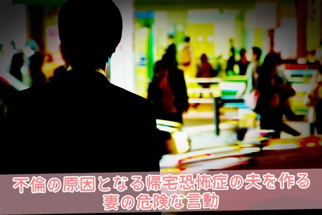 不倫の原因となる帰宅恐怖症の夫を作る妻の危険な言動