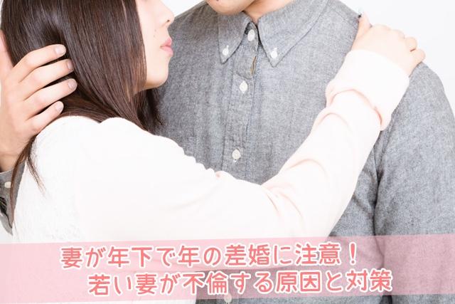 若い妻が不倫する原因と対策