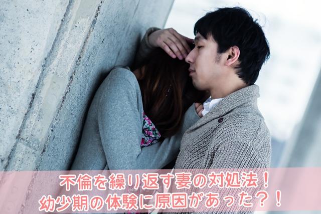 不倫を繰り返す妻の対処法