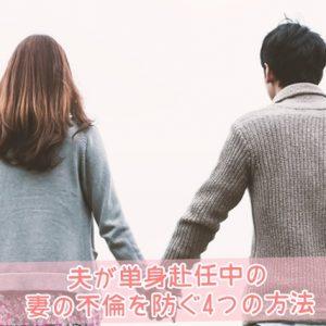 夫が単身赴任中の妻の不倫を防ぐ4つの方法