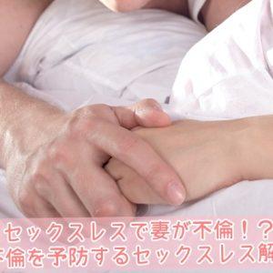 妻の不倫を予防するセックスレス解消法