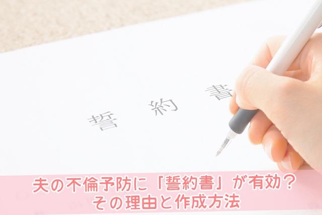 夫の不倫予防に誓約書が有効なその理由と作成方法