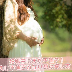 妊娠中に夫に不倫されない為の接し方