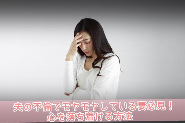 夫の不倫でモヤモヤしている妻必見心を落ち着ける方法