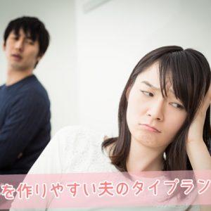 不倫妻を作りやすい夫のタイプランキング