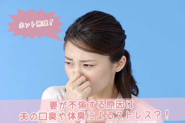 妻が不倫する原因は夫の口臭や体臭によるストレス