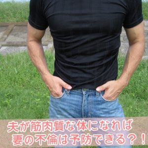 夫が筋肉質な体になれば妻の不倫は予防できる