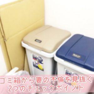 ゴミ箱から妻の不倫を見抜く2つのチェックポイント