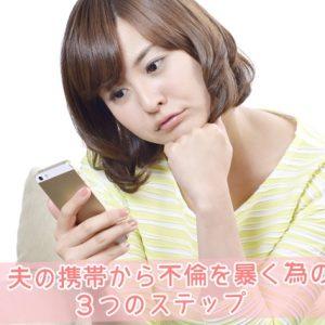 夫の携帯から不倫を暴く為の3つのステップ