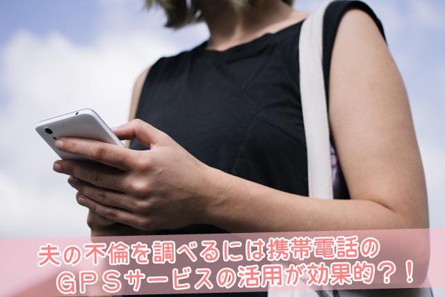 不倫を調べるには携帯電話のGPSサービスの活用が効果的