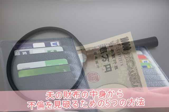 夫の財布の中身から不倫を見破るための5つの方法